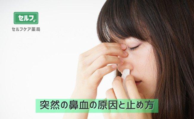 突然の鼻血の原因と止め方
