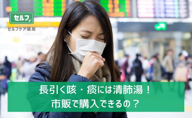 長引く咳・痰には清肺湯!市販で購入できるの?