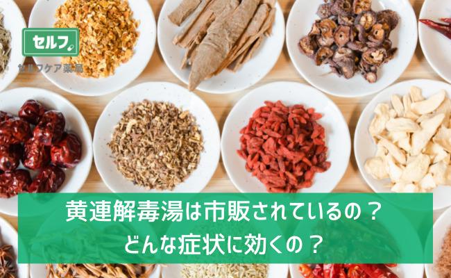 黄連解毒湯は市販されているの? どんな症状に効くの?
