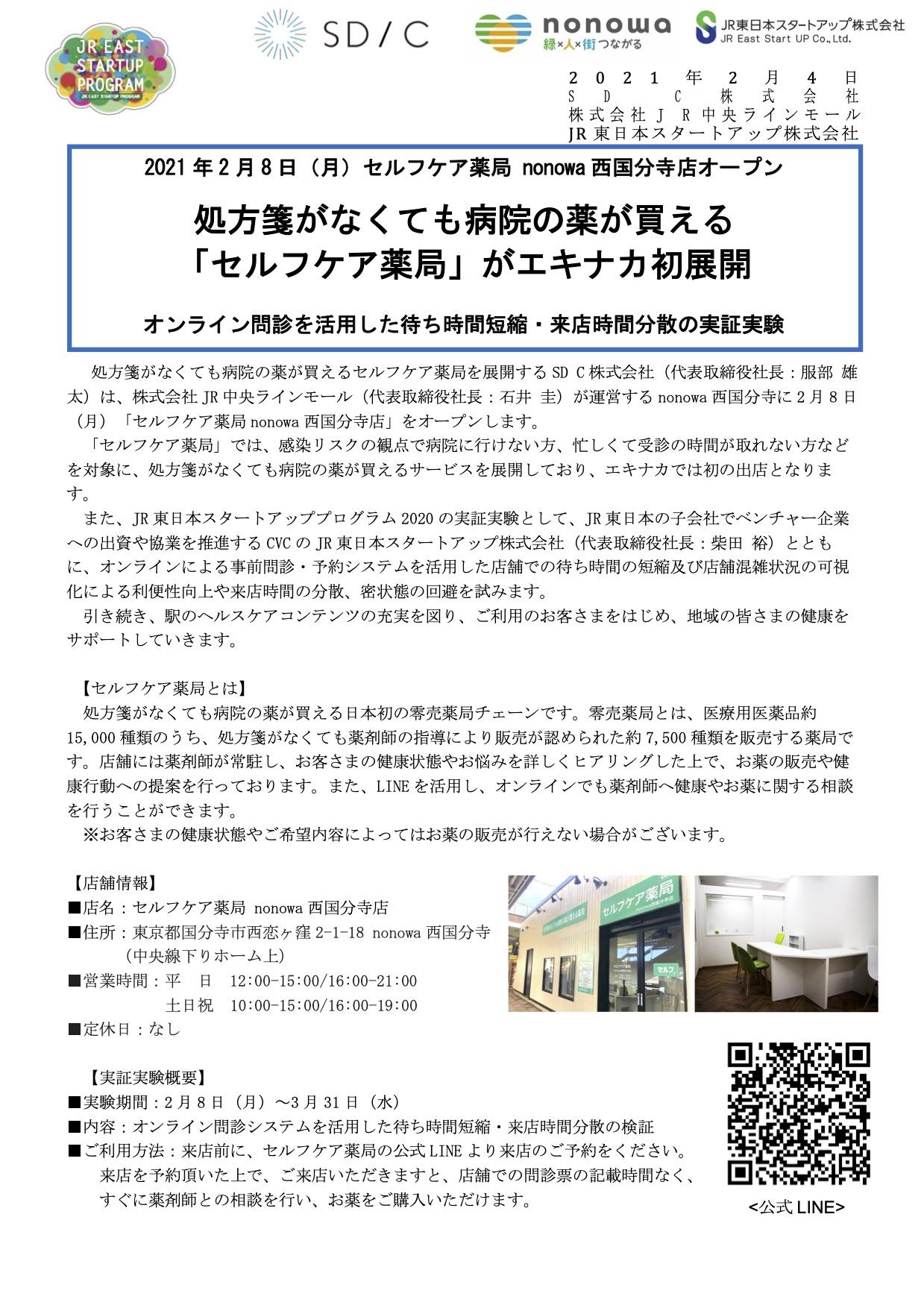 20210204_セルフケア薬局nonowa西国分寺店_プレスリリース.jpg