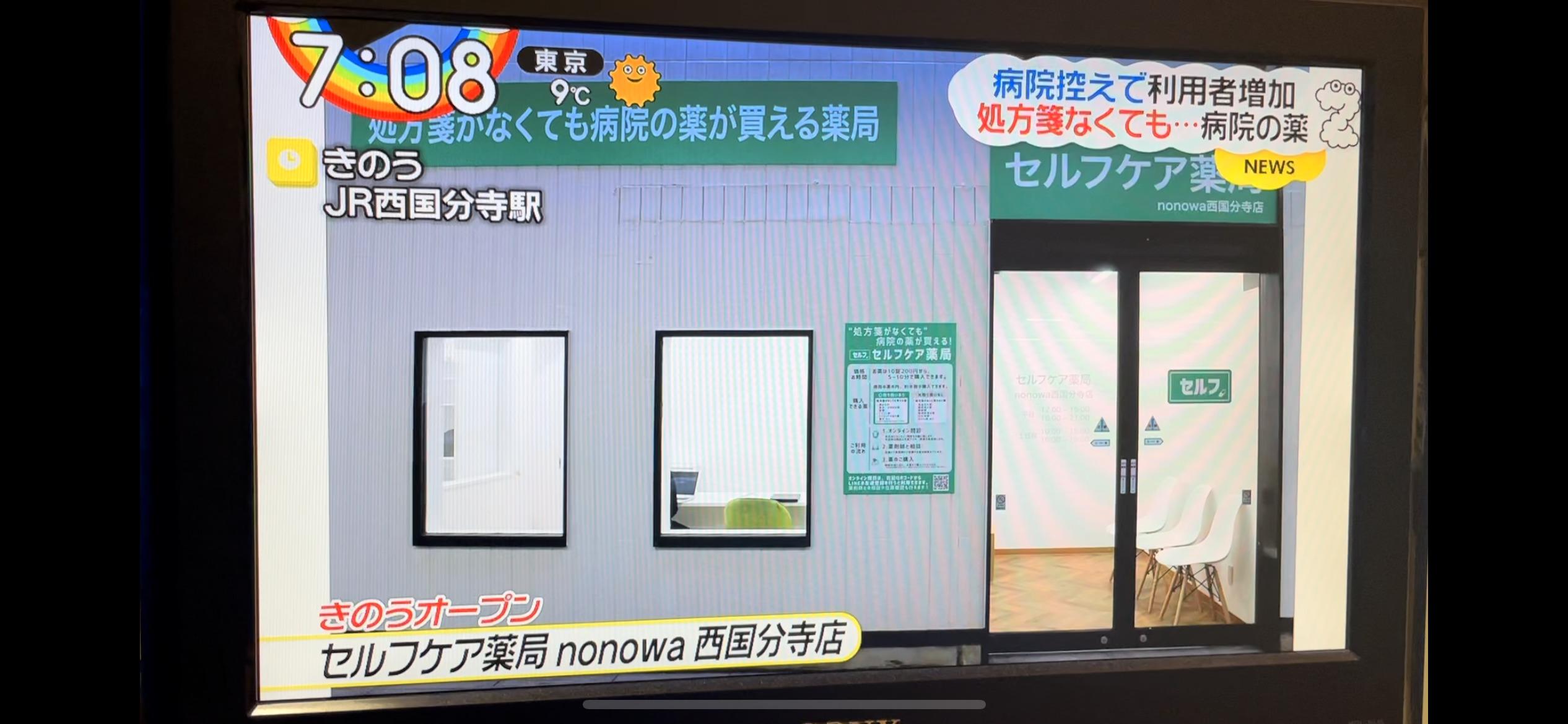 セルフケア薬局nonowa西国分寺店_ZIP_放送