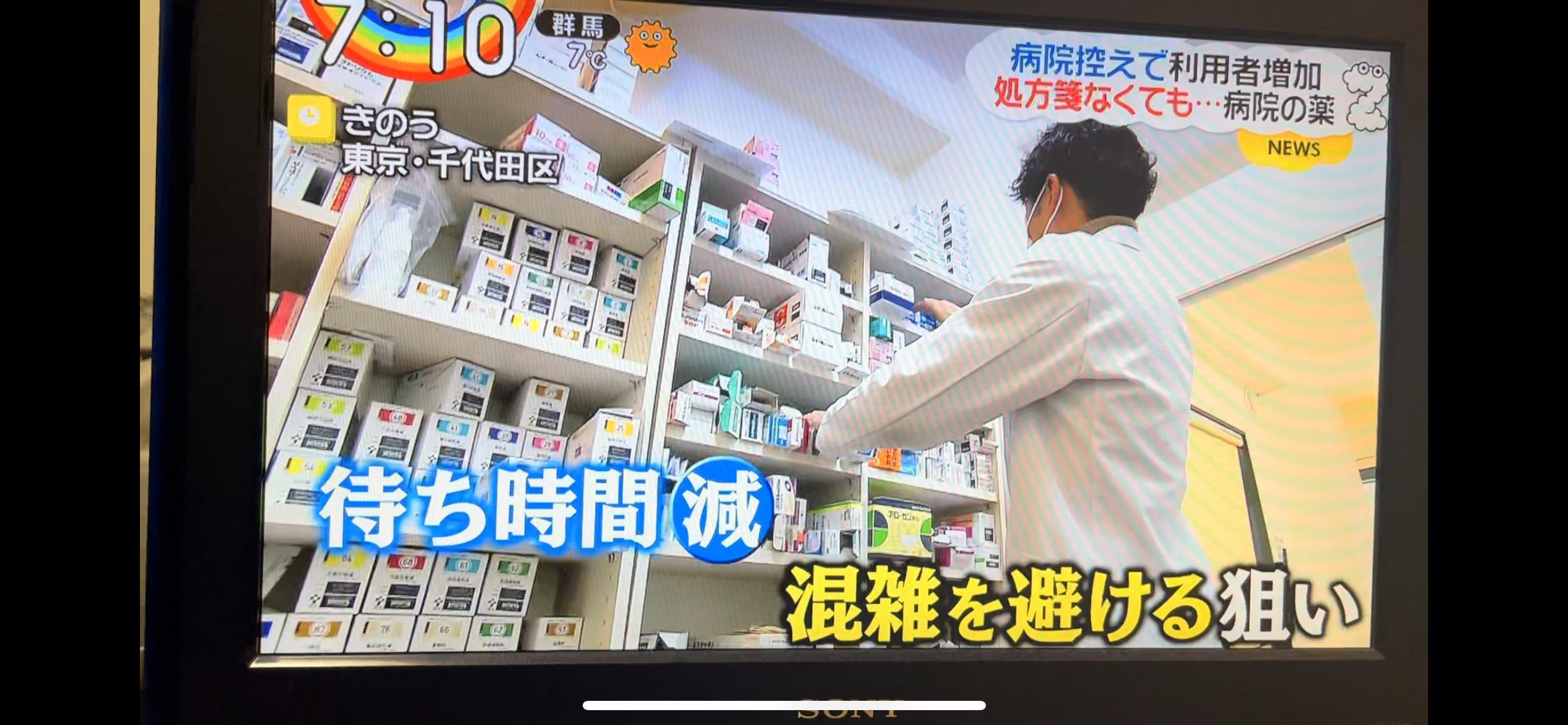 セルフケア薬局飯田橋店_オンライン問診_ZIP_放送