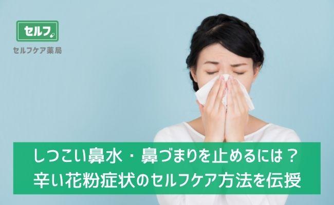 止め 花粉 症 方 鼻水 風邪の初期症状? それとも花粉症?