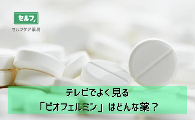 テレビでよく見る「ビオフェルミン」はどんな薬?