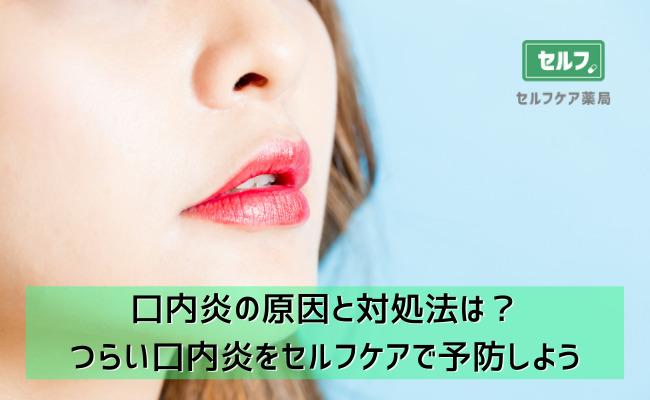 口内炎の原因と対処法は? つらい口内炎をセルフケアで予防しよう