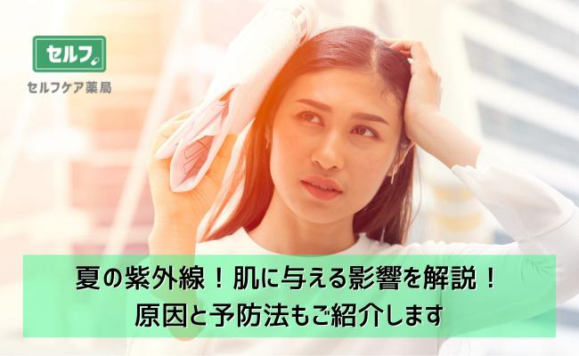 夏の紫外線!肌に与える影響を解説!原因と予防法もご紹介します
