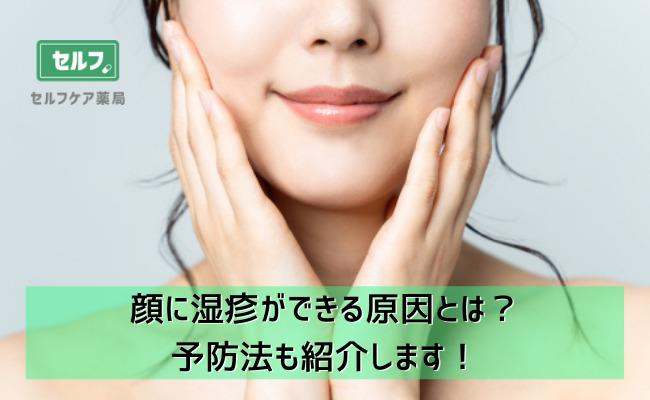顔に湿疹ができる原因とは?予防法も紹介します!