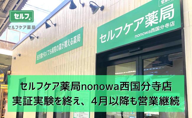 セルフケア薬局 nonowa西国分寺店、実証実験を終え、4月以降も営業継続