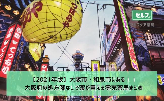 【2021年版】大阪市・和泉市にある!! 大阪府の処方箋なしで薬が買える零売薬局まとめ
