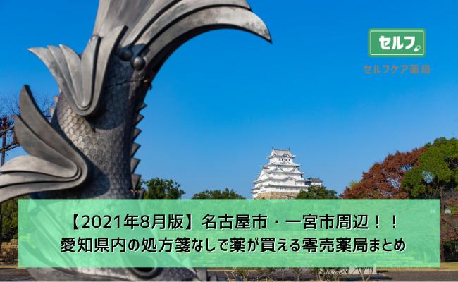 【2021年8月版】名古屋市・一宮市周辺!!愛知県内の処方箋なしで薬が買える零売薬局まとめ